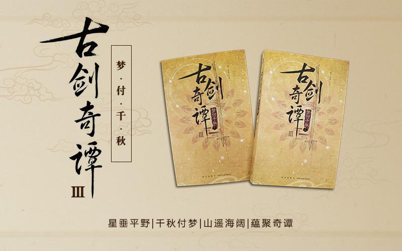 网元读书季进行中!《古剑奇谭》系列小说今日发售