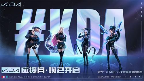 K/DA闪现中国上海,女团应援月活动现已开启