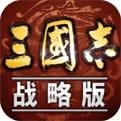 三国志战略版百度版下载
