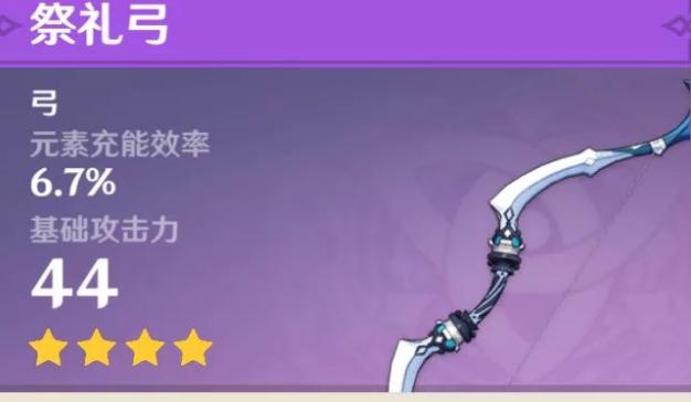 原神溫迪武器怎么選擇 原神溫迪三星到五星武器推薦