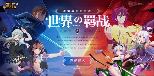 《300英雄》永恒战场跨服战今日开启 玩家见面会广州站相约国庆