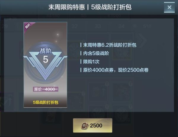 《铁甲雄兵》战票S19赛季来袭  新军团奖励揭晓