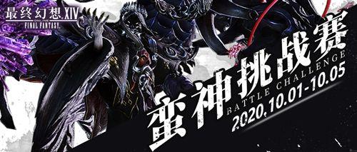 《最终幻想14》相约广州CICF  声优亲临、有奖活动、蛮神挑战等你来玩!