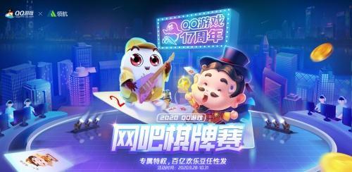 QQ游戏2020网吧线下棋牌赛,网吧专属特权,狂撒百亿豆