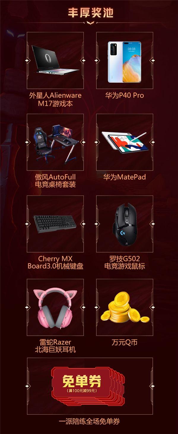 助力苏宁S10,赞助商一派APP即将推出大型应援活动!