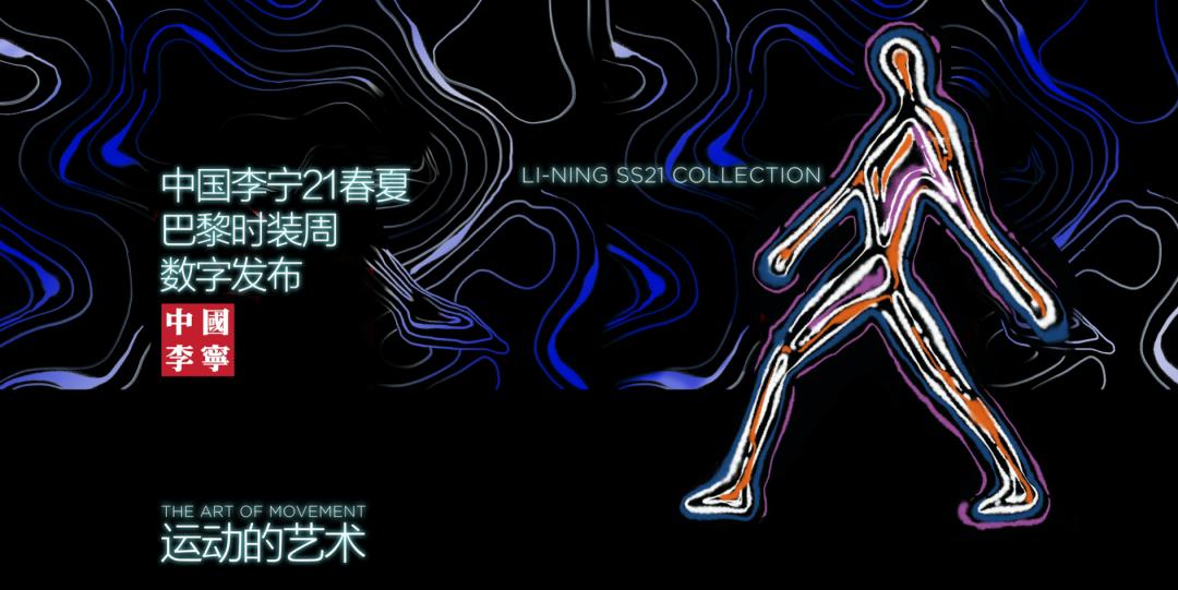 打造全新时装秀与CG 中国李宁走在新文化潮流的全新「大招」