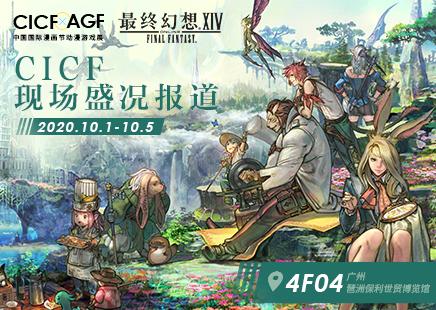 《最终幻想14》广州CICF记录:黄金周的游戏盛宴