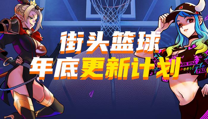 经典角色觉醒即将登场 《街头篮球》年底更新预告
