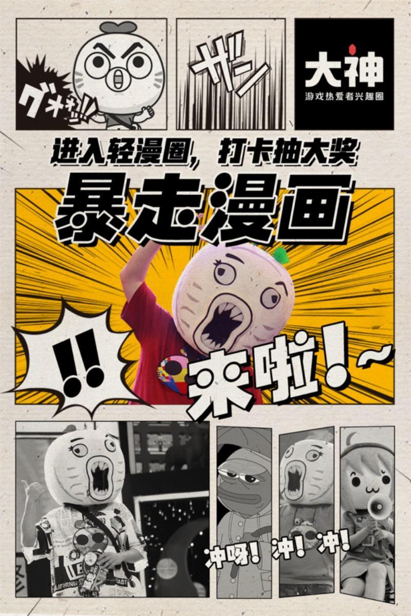 《暴走漫画》入驻网易大神,掀起创作大浪潮,解锁快乐新姿势!