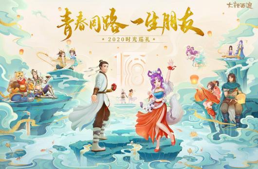 大话西游时光巡礼杭州站报名开启!与君共赏江南风景