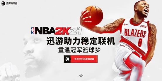 迅游加速器开启《NBA 2K21》等多款游戏限免加速,免费加速畅玩游戏
