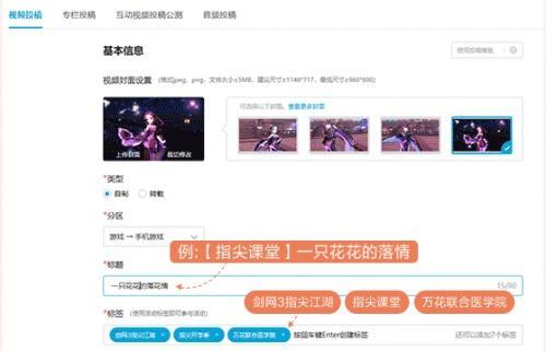 《剑网3:指尖江湖》九大高校入学征集,千元现金周边好礼等你来拿!