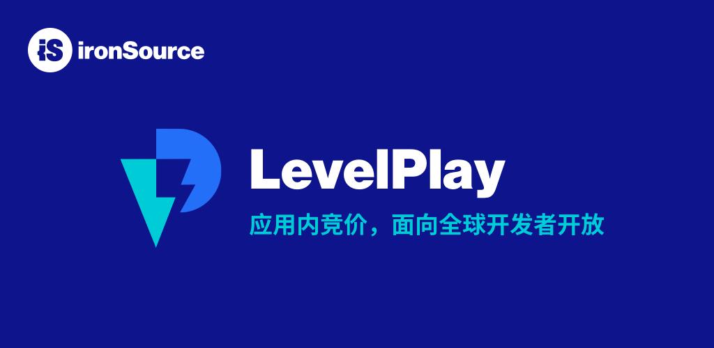 LevelPlay应用内竞价解决方案向所有开发者开放,推动移动广告行业自动化进程