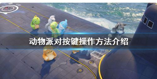 动物派对键盘按键一览 动物派对操作按键介绍