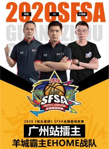 战胜擂主不是梦  《街头篮球》SFSA八大擂主战队实力分析