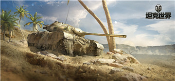 限定3D皮肤挑战即送《坦克世界》I系装甲狩猎开启