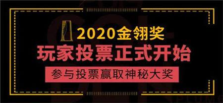 2020年度优秀游戏评选大赛(第十五届金翎奖)玩家投票正式开始,参与投票赢取神秘大奖!