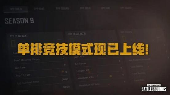 《绝地求生》9.1更新上线帕拉莫战场,用迅游加速器流畅吃鸡