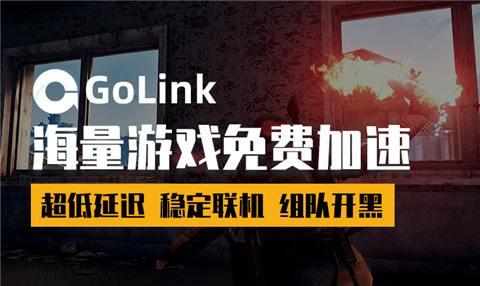使命召唤17游戏下载慢怎么办?游戏加速首选Golink免费加速器
