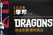 荣誉与自豪,这是历史最佳的上海龙之队