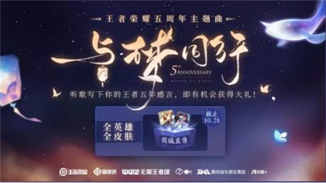 """王者荣耀五周年主题曲上线,QQ音乐""""主题音乐站""""庆王者五周年"""