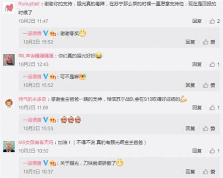 一派APP签约战队苏宁晋级四强,网友大赞:眼光太好!