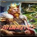 帝国时代5中文版下载