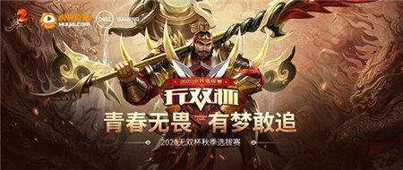 灵玉勇夺无双杯秋季冠军!《梦三国2》MSPL秋季8强名单揭晓