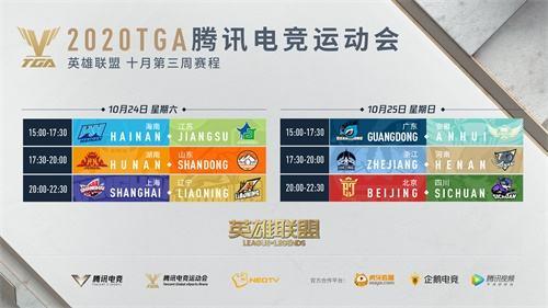 "2020 TGA腾讯电竞运动会鏖战不歇 省队赛将迎""决战""、女子赛蓄势待发"