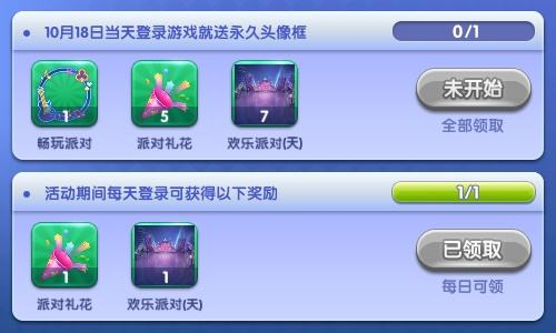 QQ游戏欢乐斗地主周年庆狂欢 好礼大派送!