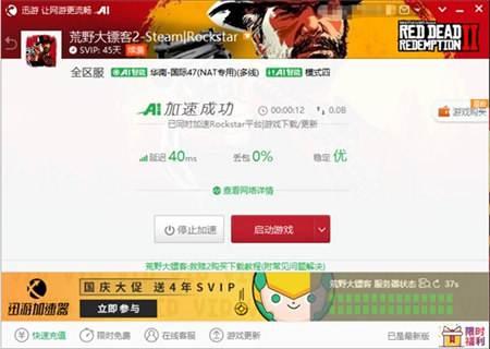 《荒野大镖客2》万圣节活动上线,迅游加速解决在线模式登录掉线问题