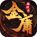 金庸群侠传中文版下载