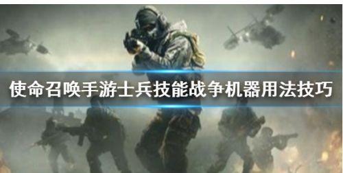 使命召唤手游战争机器技能怎么样 使命召唤手游战争机器使用技巧