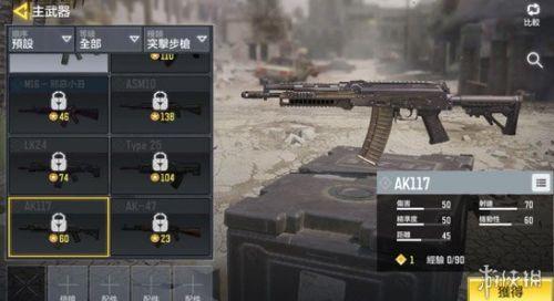 使命召唤手游AK117配件怎么选择 使命召唤手游AK117配件芯片推荐