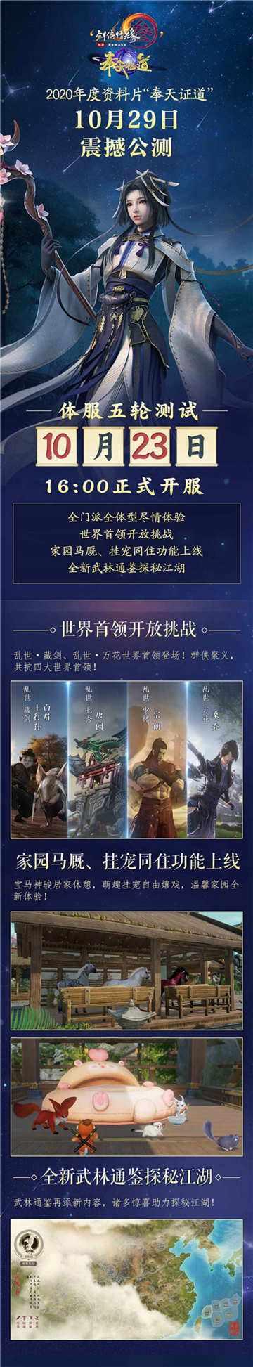 """""""奉天证道""""CG惊世首映 《剑网3》年度资料片10月29日公测"""