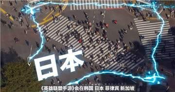 《英雄联盟:激斗峡谷》将于10月27日登陆手机公测