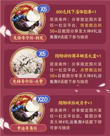 """《阴阳师》再传喜讯!网易大神""""礼运集聚""""狂派好礼"""