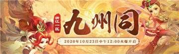 九州共聚!浙江1区新服【九州同】火爆开启