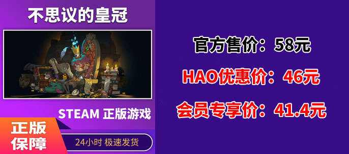 《不思议的皇冠》超低特价来袭,HAO好游戏福利大放送