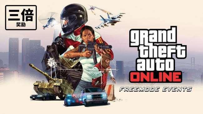 《GTA》在线模式迎来万圣节,用迅游加速器稳定登录畅玩游戏