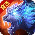 野狼传奇最新版下载