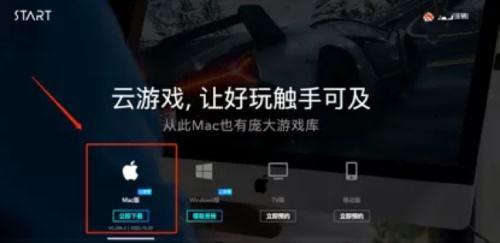 START云游戏|Mac版本开放下载!拯救Mac沦为办公电脑的尴尬处境~