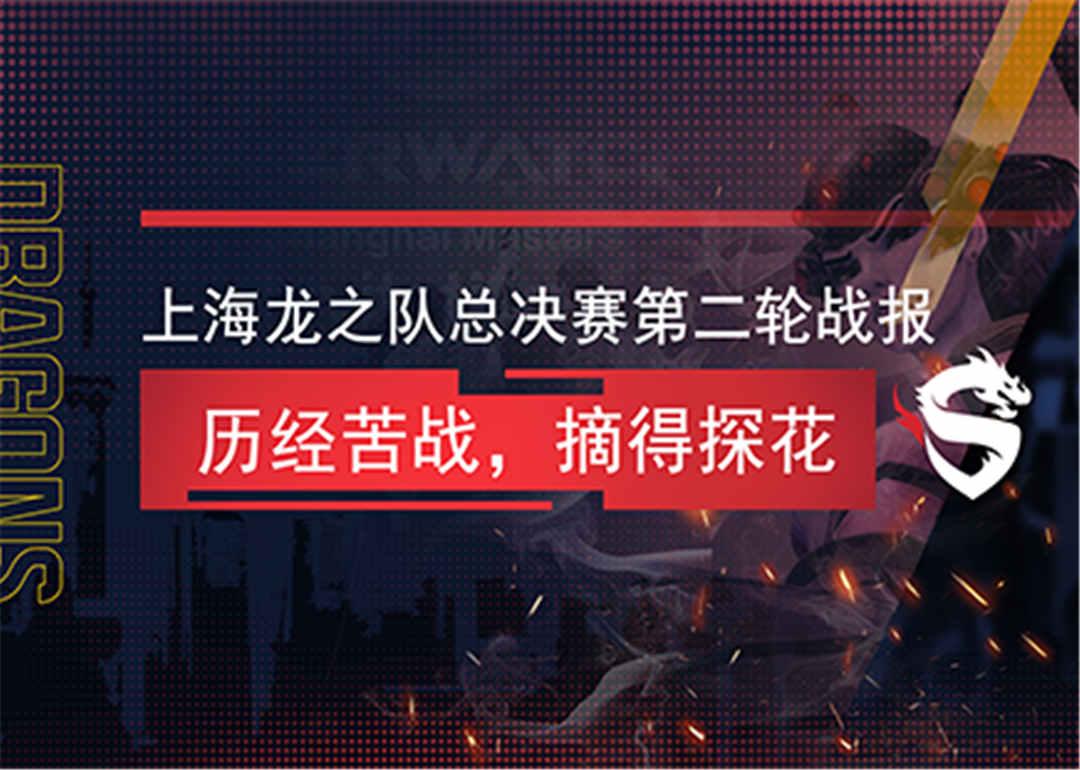上海龙之队总决赛第二轮战报: 历经苦战 摘得探花