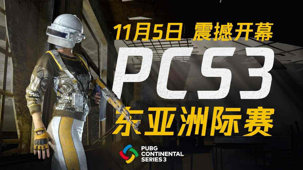 PCL秋季赛圆满落幕 4AM再添一冠创造奇迹