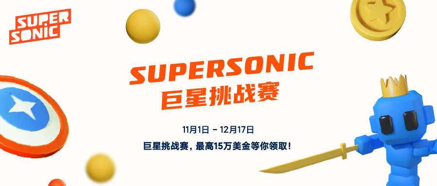 Supersonic 巨星挑战赛,赢取高达15万美金奖励!