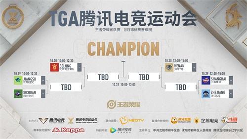 TGA沈阳分站赛10月29日开启