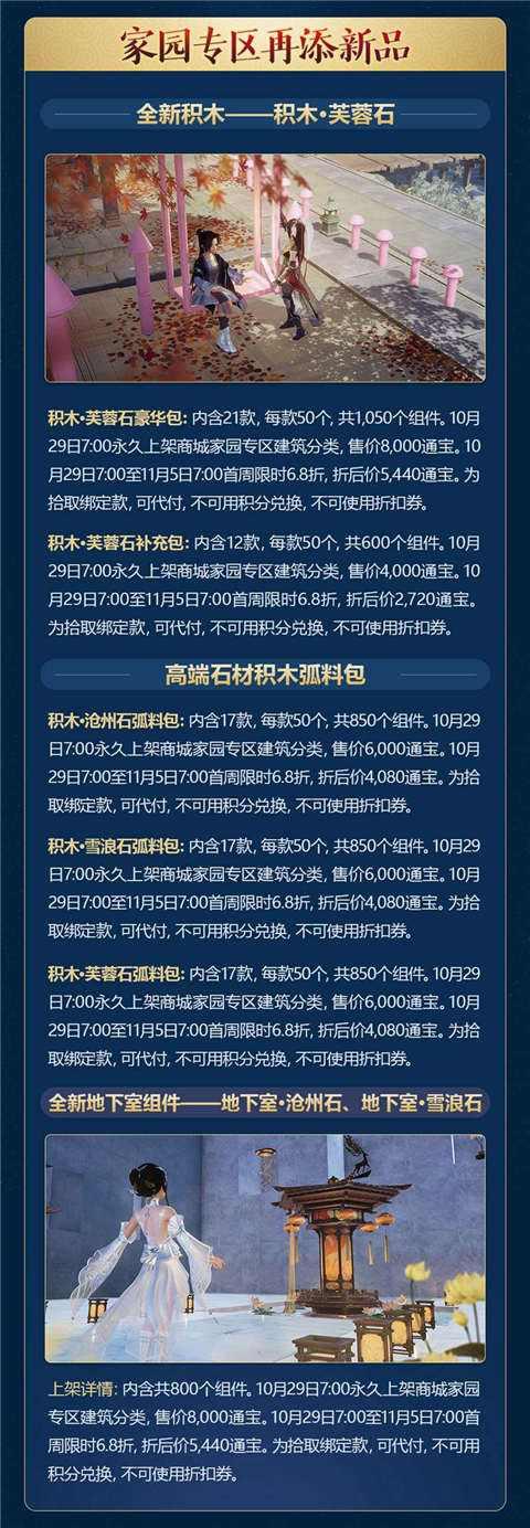 江湖乱 战歌起 《剑网3》全门派音乐剧唱响不灭战意