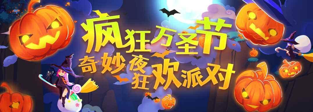 好游戏平台疯狂万圣节活动开启,特价游戏最低6折抢购