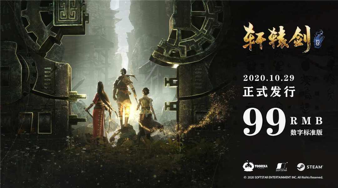 《轩辕剑柒》终极预告片公开 10月29日上架Steam售价99元