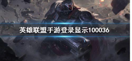 英雄联盟手游出现100036怎么办 LOL手游100036解决方法